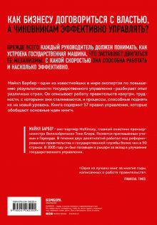 Обложка сзади Механизмы власти. 57 правил управления компанией и страной Майкл Барбер