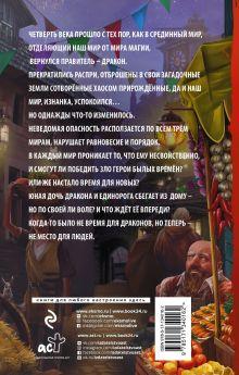 Обложка сзади Не место для людей Сергей Лукьяненко, Ник Перумов
