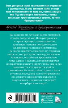 Обложка сзади Фермуар последней фрейлины Наталья Александрова