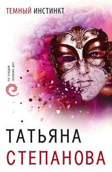 Обложка Темный инстинкт Татьяна Степанова