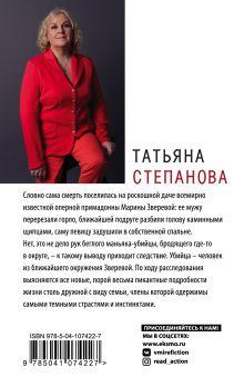 Обложка сзади Темный инстинкт Татьяна Степанова