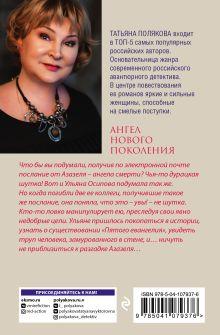 Обложка сзади Ангел нового поколения Татьяна Полякова
