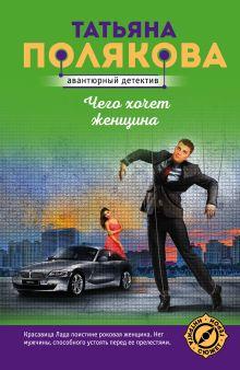 Обложка Чего хочет женщина Татьяна Полякова