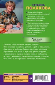 Обложка сзади Чего хочет женщина Татьяна Полякова