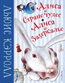 Алиса в Стране чудес. Алиса в Зазеркалье (ил. М. Пелузо)
