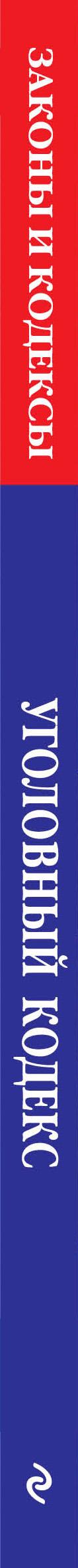 Обложка сзади Уголовный кодекс Российской Федерации: текст с изм. и доп. на 10 ноября 2019 года