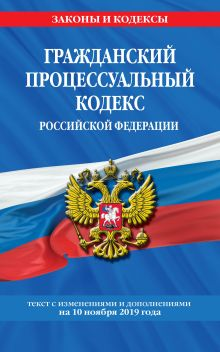 Гражданский процессуальный кодекс Российской Федерации: текст с изменениями и дополнениями на 10 ноября 2019 г.
