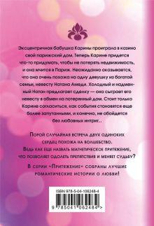 Обложка сзади Ловушка для Красной Шапочки Оксана Головина