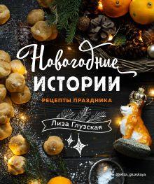 Обложка Новогодние истории. Рецепты праздника Елизавета Глузская
