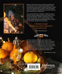 Обложка сзади Новогодние истории. Рецепты праздника Елизавета Глузская