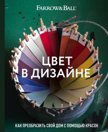 Обложка Цвет в дизайне. Как преобразить свой дом с помощью красок Джоа Стадхолм, Шарлотта Косби