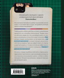 Обложка сзади Цвет в дизайне. Как преобразить свой дом с помощью красок Джоа Стадхолм, Шарлотта Косби