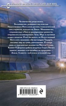 Обложка сзади Все небеса Земли Алексей Евтушенко