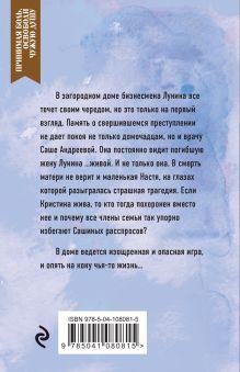 Обложка сзади Очарование лжи Алла Демченко