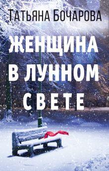 Обложка Женщина в лунном свете Татьяна Бочарова