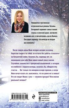 Обложка сзади Женщина в лунном свете Татьяна Бочарова