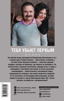 Обложка сзади Тебя убьют первым Анна и Сергей Литвиновы