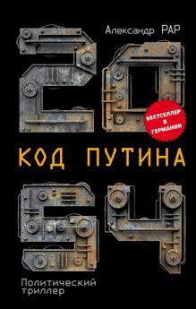 Обложка 2054: Код Путина Александр Рар