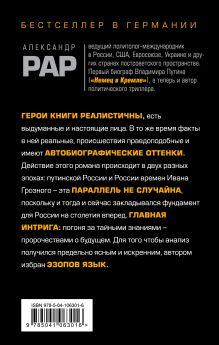 Обложка сзади 2054: Код Путина Александр Рар