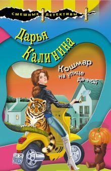 Обложка Кошмар на улице дачной Дарья Калинина