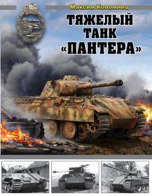 Обложка Тяжелый танк «Пантера» Максим Коломиец