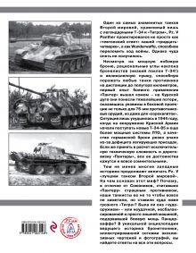 Обложка сзади Тяжелый танк «Пантера» Максим Коломиец