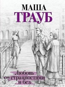 Обложка Любовь со странностями и без Маша Трауб
