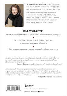 Обложка сзади Корпоративная культура Татьяна Кожевникова