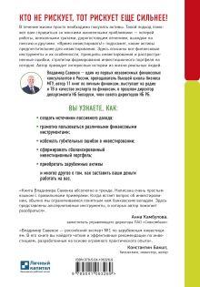 Обложка сзади Время инвестировать! Руководство по эффективному управлению капиталом Владимир Савенок