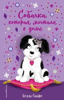 Обложка Собачка, которая мечтала о доме (выпуск 4) Белла Свифт