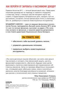 Обложка сзади Правило богатства № 1 – личный финансовый план Владимир Савенок