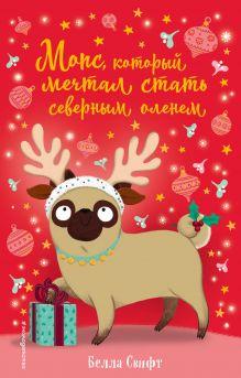 Мопс, который мечтал стать северным оленем (выпуск 3)