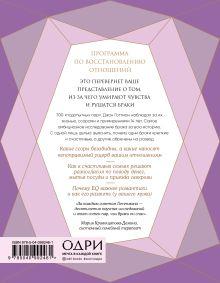 Обложка сзади 7 принципов счастливого брака, или Эмоциональный интеллект в любви (подарочная) Джон Готтман