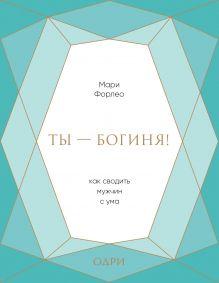 Обложка Ты - богиня! Как сводить мужчин с ума (подарочная) Мари Форлео