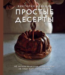 Обложка Простые десерты. 48 легких рецептов, для которых не надо быть кондитером Виктория Исакова