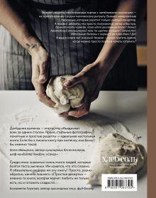 Обложка сзади Простые десерты. 48 легких рецептов, для которых не надо быть кондитером Виктория Исакова