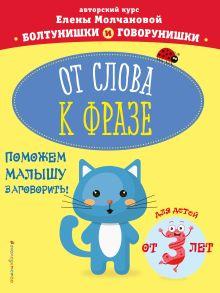 Обложка От слова к фразе: для детей от 3-х лет Е. Г. Молчанова