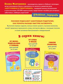 Обложка сзади От слова к фразе: для детей от 3-х лет Е. Г. Молчанова
