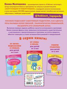 Обложка сзади Говорю грамотно: для детей от 4-х лет Е. Г. Молчанова