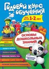 Годовой курс обучения: для детей 1-2 лет (карточки