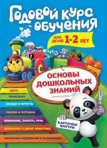 """Годовой курс обучения: для детей 1-2 лет (карточки """"Животные"""")"""
