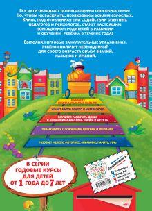 Обложка сзади Годовой курс обучения: для детей 1-2 лет (карточки