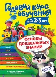Годовой курс обучения: для детей 2-3 лет (карточки