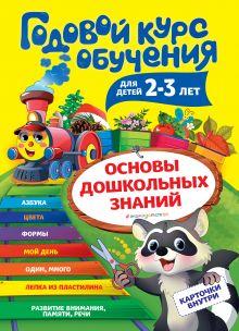 Обложка Годовой курс обучения: для детей 2-3 лет (карточки