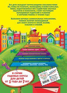Обложка сзади Годовой курс обучения: для детей 2-3 лет (карточки