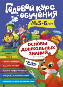 Обложка Годовой курс обучения: для детей 5-6 лет (карточки