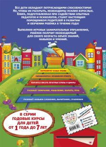 Обложка сзади Годовой курс обучения: для детей 5-6 лет (карточки