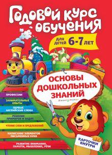 """Годовой курс обучения: для детей 6-7 лет (карточки """"Читаем слова"""")"""