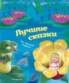 Лучшие сказки (ил. М. Пивоварского)