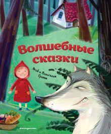Волшебные сказки (ил. М. Пивоварского)